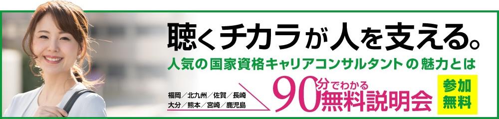 【無料説明会!】国家資格キャリアコンサルタントの魅力